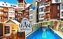 Нощувка за двама или трима + басейн и СПА в хотел Гранд Монтана, Банско