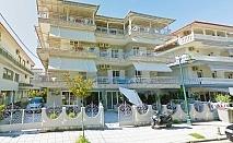 Нощувка за двама, трима или четирима на 100 м. от плажа в Паралия Катерини в хотел Ouzas, Гърция!