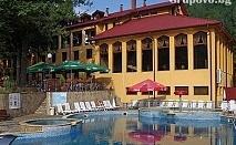 Нощувка за ДВАМА със закуска, обяд и вечеря + минерален басейн и релакс зона в хотел Балкан, с. Чифлик