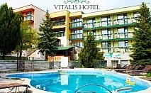 Нощувка за ДВАМА със закуска и вечеря + външен и вътрешен минерален басейн + възможност за риболов на язовир Левица и БЕЗПЛАТЕН улов до 2 кг. от хотел Виталис, Пчелински бани, до Костенец