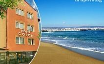 Нощувка през Септември в хотел Колор, Варна