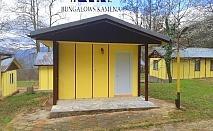 Нощувка за до трима в Бунгала Камена, с. Камена, планина Беласица