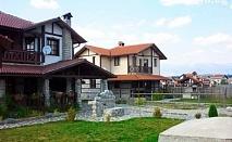 Нощувка във вила Боряница в с. Баня до Банско за до 6 възрастни и дете до 4г. С барбекю, голям двор и много удобства до 31.10.
