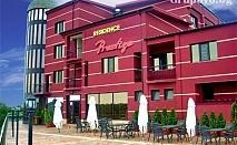 Нощувка със закуска за двама или трима от хотел Престиж, Белене, на самия бряг на река Дунав