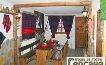 Нощувка със закуска за 24 лв. в къща за гости Гергана, Добринище