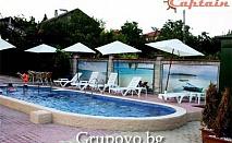 Нощувка със закуска и ползване на басейн само за 19.50 лв. в хотел Капитан***, к.к. Ален Мак
