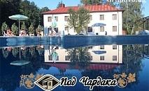 Нощувка, закуска, вечеря + басейн в комплекс Под Чардака до Лопушански манастир, Стара Планина