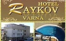 Нощувка, закуска, вечеря + басейн само за 23 лв. през Юни в хотел Райков, Ален Мак, Варна