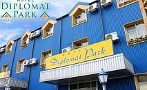 Нощувка със закуска и вечеря за 43 лв. на ден в хотел Дипломат парк***, Луковит