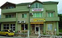 Нощувка, закуска и вечеря само за 24.50 лв. в хотел Авалон, до Асеновград