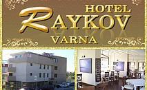 Нощувка, закуска и вечеря в хотел Райков, Ален Мак, Варна