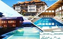 Нощувка, закуска, вечеря + напитки, МИНЕРАЛЕН басейн и релакс пакет в хотел Севън Сийзънс, с.Баня до Банско
