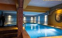 Нощувка със закуска, вечеря и ползване на басейн със СПА център от хотел