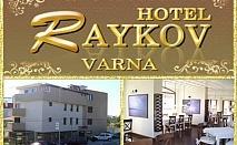 Нощувка със закуска и вечеря само за 21 лв. през Март в хотел Райков, Ален Мак, Варна