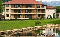 Нощувка със закуска и вечеря + релакс зона в хотел Арго, Рибарица