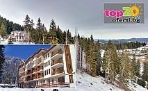 Нощувка със закуска и вечеря до ски лифта в хотел Росица, Пампорово, само за 38.90 лв. на човек