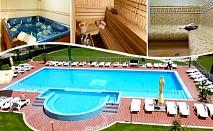Нощувка със закуска или закуска и вечеря + 3 басейна и релакс зона в хотел Астрея, Хисаря