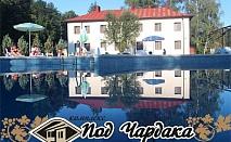 Нощувка със закуска или закуска и вечеря + външен басейн в комплекс Под Чардака до Лопушански манастир