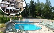 4 нощувки на цената на 3 в хотел Виа Траяна, Беклемето! 4 нощувки на човек със закуски, обеди и вечери + басейн