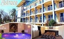 1 или 2 нощувки на човек на база All inclusive light  + минерален басейн и релакс зона в хотел Астрея, Хисаря