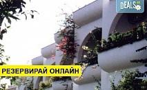 3+ нощувки на човек на база Само стая в Spiros Studios, Парга, Епир