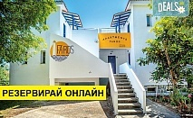 5+ нощувки на човек на база Само стая, Закуска и вечеря, All inclusive в Faros Apartments, Посиди, Халкидики