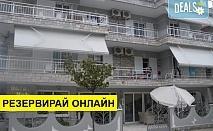3+ нощувки на човек на база Само стая, Закуска, Закуска и вечеря в Ouzas Hotel 2*, Олимпиаки Акти, Олимпийска ривиера, безплатно за деца до 2.99 г.