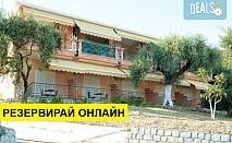 2+ нощувки на човек на база Закуска в Lichnos Bay Village, Парга, Епир