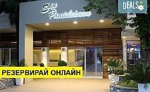2+ нощувки на човек на база Закуска и вечеря в San Panteleimon Beach Hotel 3*, Panteleimon, Олимпийска ривиера