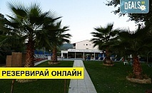 2+ нощувки на човек на база Закуска и вечеря в Sun Beach Hotel Platamon 3*, Платамонас, Олимпийска ривиера