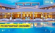 3+ нощувки на човек на база Закуска и вечеря, Закуска, обяд и вечеря в Grecotel Astir Egnatia Luxury Hotel 5*, Александруполис, Северна Гърция