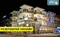 3+ нощувки на човек на база Закуска, Закуска и вечеря, Закуска, обяд и вечеря в Porto Del Sol Hotel 3*, Паралия Катерини, Олимпийска ривиера
