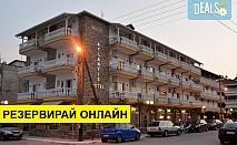 3+ нощувки на човек на база Закуска, Закуска и вечеря в Atlantis Hotel 3*, Паралия Катерини, Олимпийска ривиера