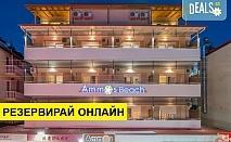 3+ нощувки на човек на база Закуска, Закуска и вечеря в Ammos Beach Studios and Suites, Олимпиаки Акти, Олимпийска ривиера, безплатно за деца до 4.99 г.