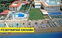 3+ нощувки на човек на база Закуска, Закуска и вечеря, All inclusive в Astir Beach Hotel 3*, Лаганас, о. Закинтос