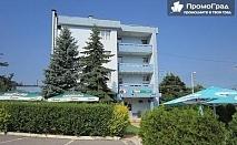 2 нощувки на човек с изхранване закуска и вечеря в Хотел Германея, Сапарева баня