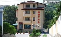 3 нощувки на човек с изхранване закуска и вечеря в Хотел Прим, Сандански