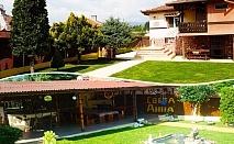 5 нощувки на човек + 20 лечебни процедури от къща за гости Света Анна, Стрелча