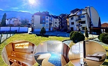 2 нощувки на човек + вечери + минерален басейн и сауна в Апартаменти за гости Сапарева Апарт, гр.Сапарева Баня