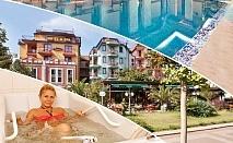 3+ нощувки на човек със закуска + 3 процедури на ден, басейн и СПА в хотел Сейнт Джордж****, на 1-ва линия в Поморие