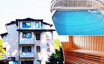 3, 4 или 5 нощувки на човек със закуски, обеди* и вечери + минерален басейн и релакс зона от хотел Прим, Сандански