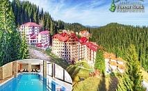 2 нощувки на човек със закуски и вечери + басейн и релакс пакет в апарт-хотел Форест Нук, Пампорово