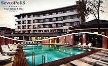 5 нощувки на човек със закуски и вечери+ лечебни процедури, басейн с минерална вода и СПА от хотел Севтополис, Павел баня