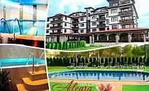 3 нощувки на човек със закуски и вечери + МИНЕРАЛЕН басейн и СПА пакет в Хотел Алегра, Велинград