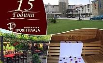 2 нощувки за ДВАМА със закуски и вечери в хотел Троян Плаза, Троян