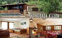 1=2 нощувки в самостоятелна къща с капацитет 23 човека + барбекю, механа, сауна и парна баня от Зарковата къща, Жеравна