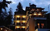 3 или 5 нощувки, закуски, обеди и вечери + басейн с МИНЕРАЛНА вода в хотел Илинден, Шипково до Троян