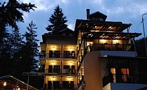 3 или 5 нощувки, закуски, обеди и вечери + минерален басейн в хотел Илинден, Шипково до Троян