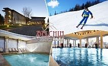 3 или 5 нощувки, закуски и вечери за ДВАМА + басейн, СПА пакет и шатъл до ски лифт в Боровец от хотел Белчин Гардън****, с. Белчин Баня!