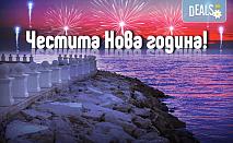 Нова Година 2018 в Албания! 3 нощувки, 3 закуски и 2 вечери в хотел Vila Belvedere 4* в Дуръс, бонус програма, транспорт и водач!